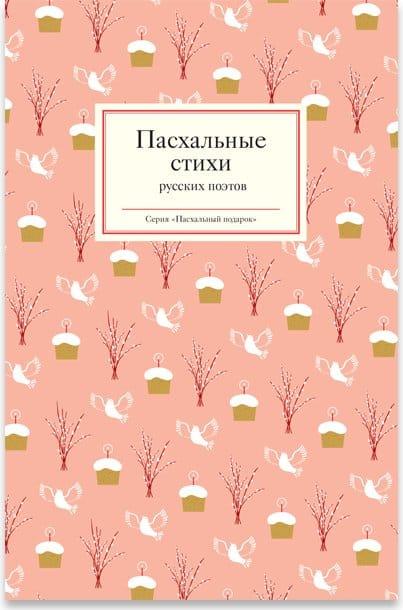 Книги для пасхальных подарков