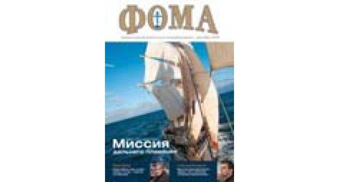 Скоро в продаже декабрьский номер журнала «Фома»