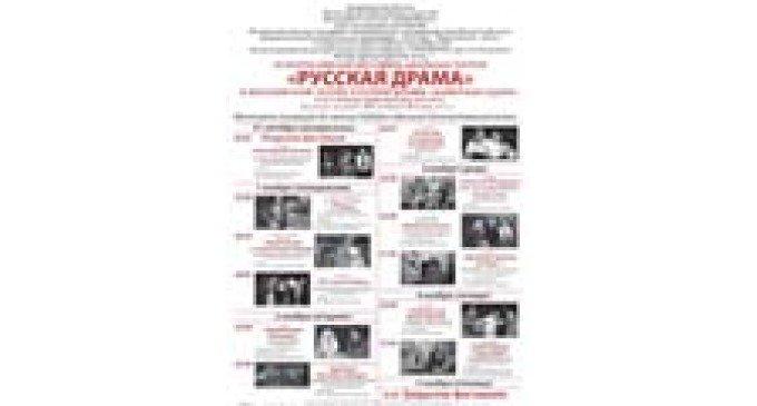 С 31 октября по 5 ноября в Москве проходит XII Международный московский фестиваль школьных театров «Русская драма»