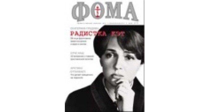 ФОМА - МАЙ 2012