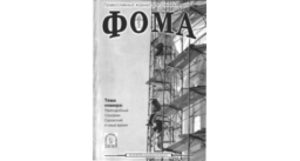 № 2 (16) 2003