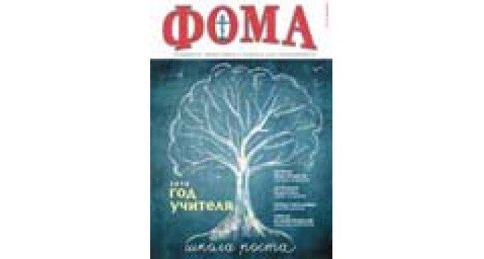 Спецвыпуск «Фомы» — «Год учителя»: о чём и зачем?