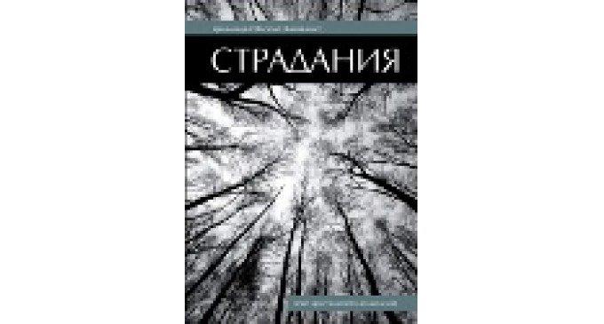 В конце минувшего года вышла новая книга «Никеи» - «Страдания»
