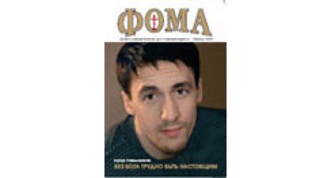 Скоро в продаже апрельский номер журнала «Фома»
