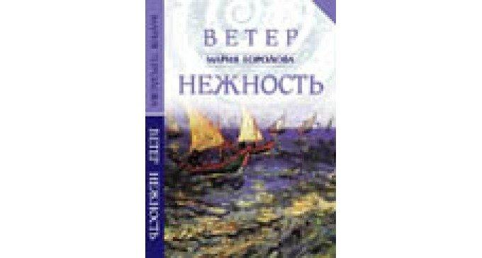 «Ветер Нежность, или Письма о любви» - новая книга Марии Городовой