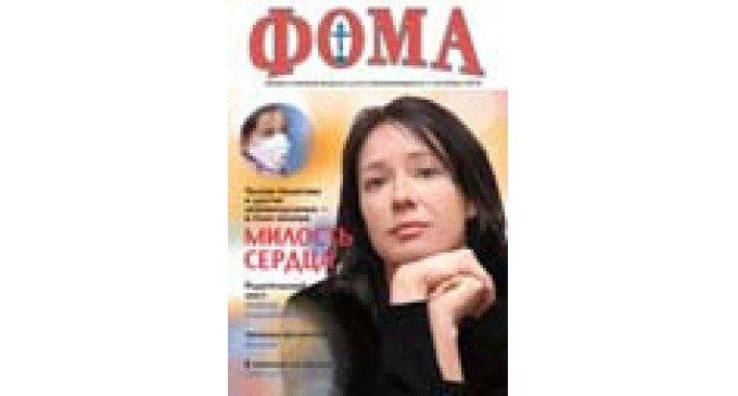 Скоро в продаже октябрьский номер журнала «Фома»