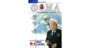№ 4 (36) апрель 2006