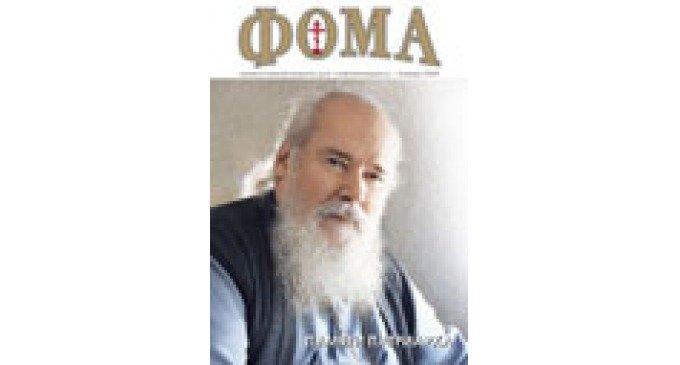 Скоро в продаже январский номер журнала «Фома»