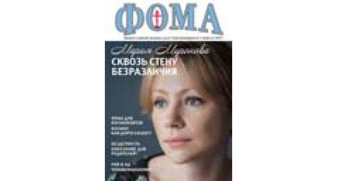 Апрельский номер журнала «Фома» — скоро в продаже!