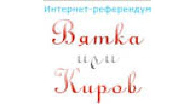 Поможем городу Кирову вернуть историческое название Вятка!