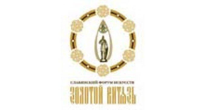 Программа мероприятий I Славянского форума искусств