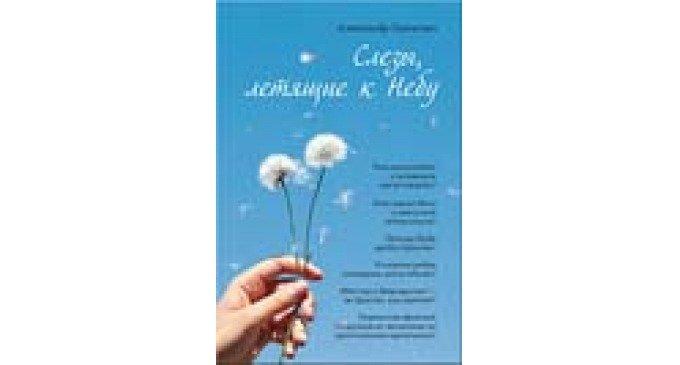 «Слезы, летящие к небу» — новая книга Александра Ткаченко