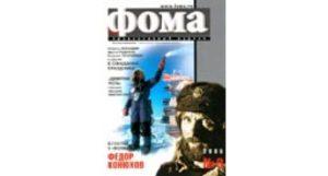 № 9 (32) декабрь 2005