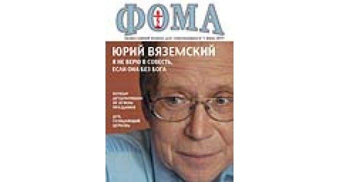 Июньский номер журнала «Фома» — встречайте!