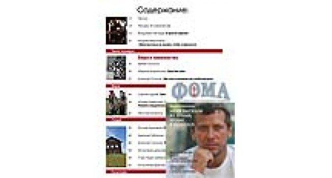 PDF cентябрьского номера — на сайте «Фомы»