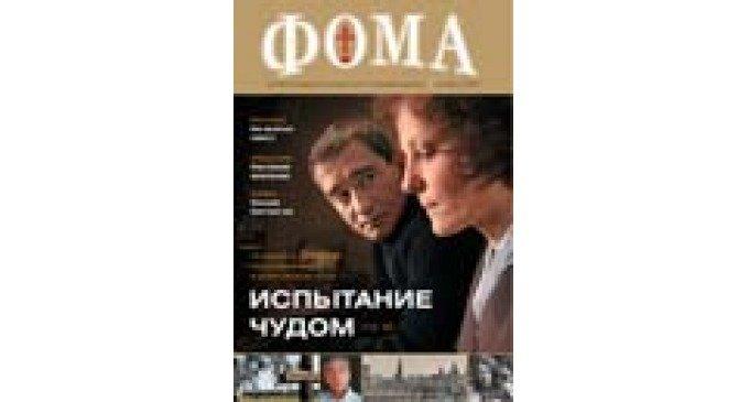 Скоро в продаже ноябрьский номер журнала «Фома»