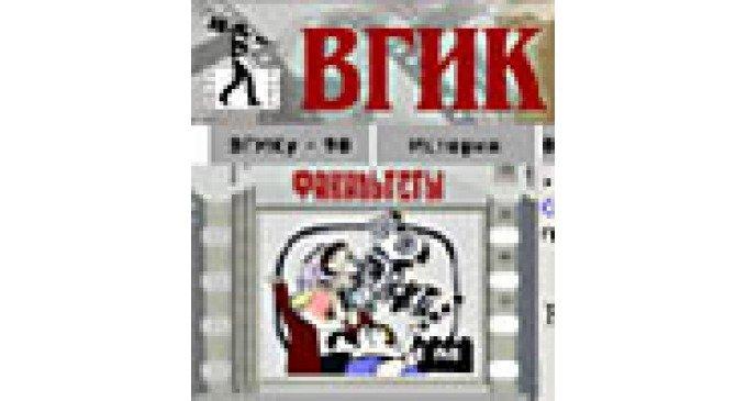 ВГИК объявляет набор в мастерскую телевизионной режиссуры