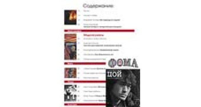Юбилейный, 100-й номер «Фомы» на сайте — скачивайте PDF!