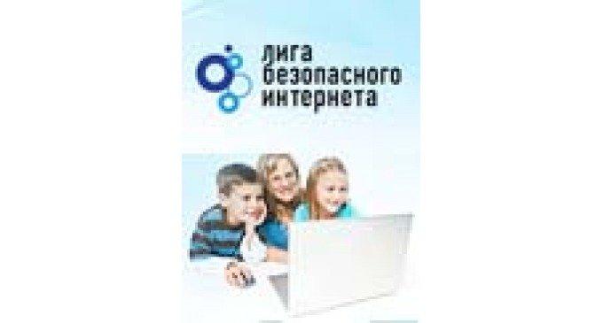 Православные ресурсы интернета поддержали Лигу безопасного интернета