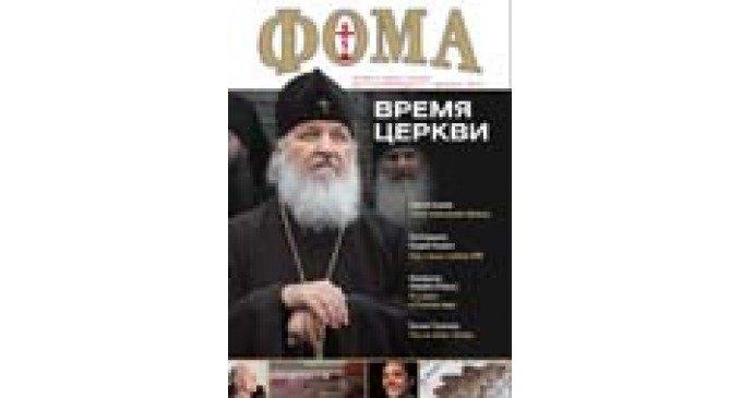 Уже в продаже февральский номер журнала «Фома»