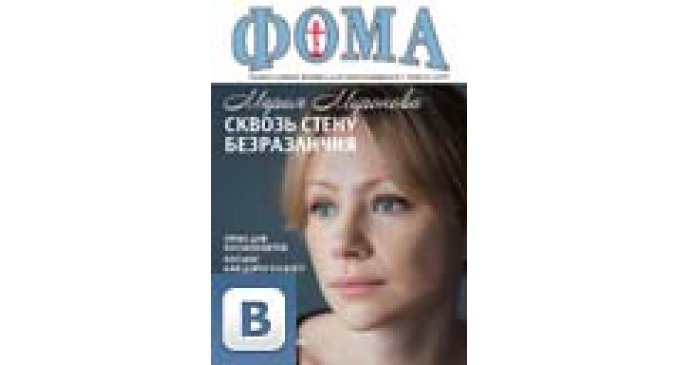 Критика апрельского номера читателями «Фомы» в Группе «В Контакте»