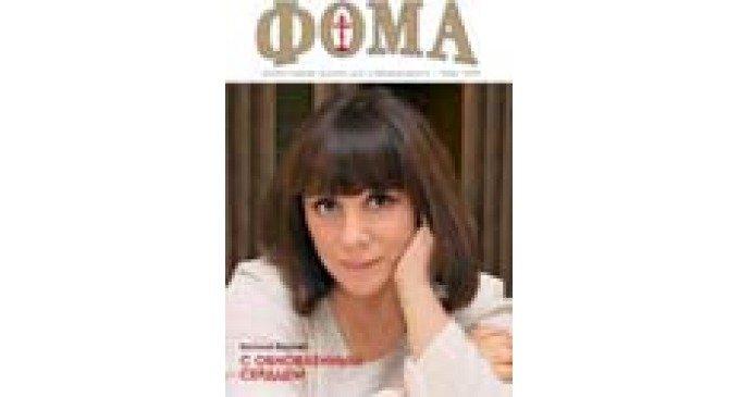 Скоро в продаже мартовский номер журнала «Фома»