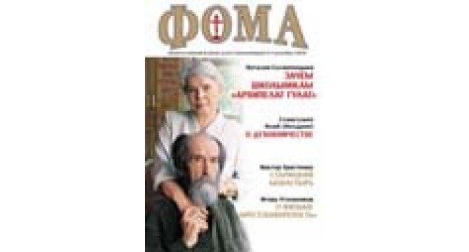 Поступил в продажу декабрьский номер журнала «Фома»