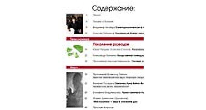 За неделю PDF журнала «Фома» скачали более 200 человек