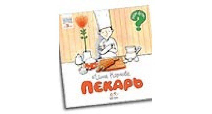 Вышла первая книга в новой серии для малышей