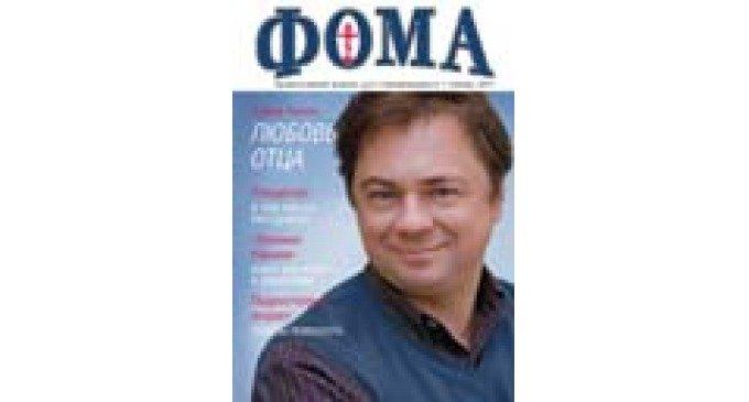 Январский номер журнала «Фома» — уже в продаже!