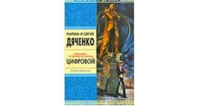 Книжный червь: О романе М.и С. Дяченко «Цифровой»