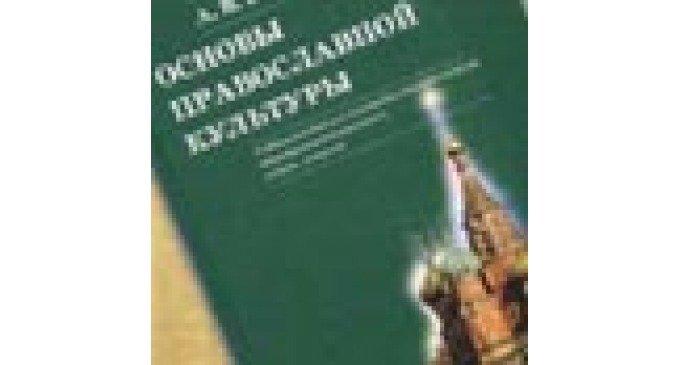 Президент РФ Дмитрий Медведев поддержал преподавание в школах ОПК