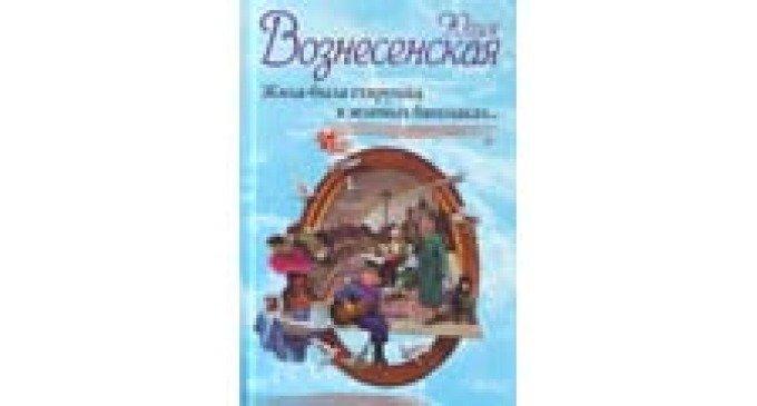 Подкаст: О книге «Жила-была старушка в зеленых башмаках»