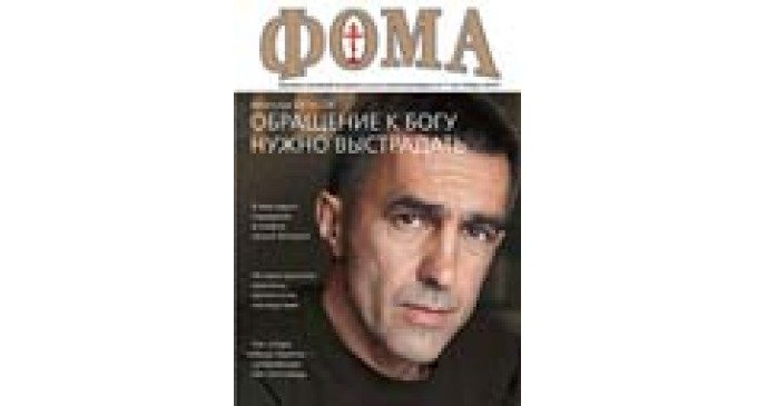Октябрьский номер «Фомы» — уже в продаже
