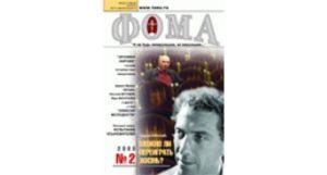 № 2 (34) февраль 2006