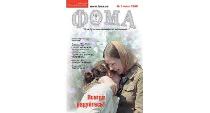 № 7 (39) июль 2006