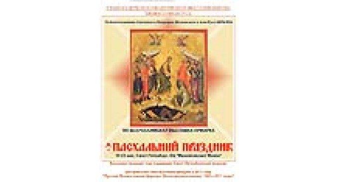 С 19 по 23 мая «Фома» примет участие в выставке-ярмарке «Пасхальный праздник» в Санкт-Петербурге
