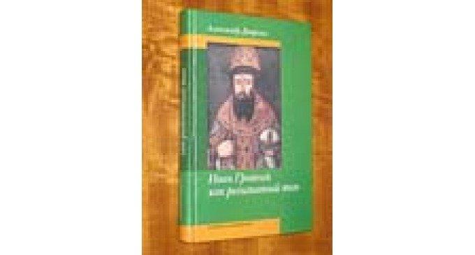 Книжный червь: О книге Александр Дворкина