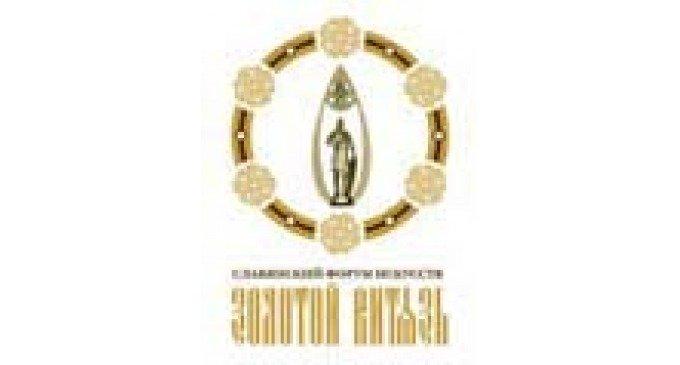 Программа VIII Международного театрального форума «Золотой Витязь»