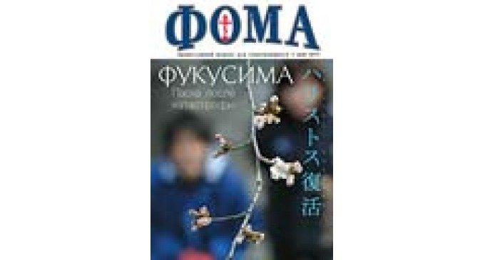 Майский номер журнала «Фома» — уже в продаже!