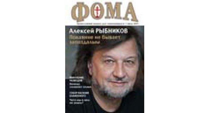 Встречайте июльский номер журнала «Фома»!
