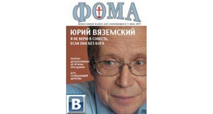 Критика июньского номера «Фомы» нашими читателями-участниками Группы «В Контакте»