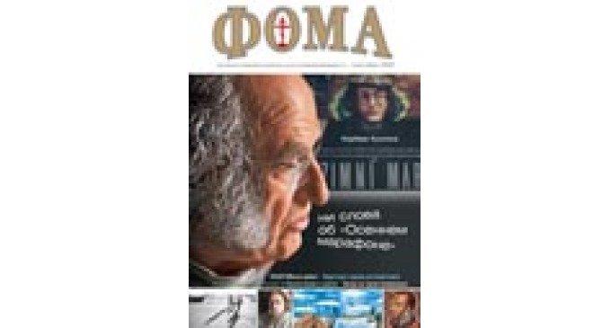 Скоро в продаже сентябрьский номер журнала «Фома»