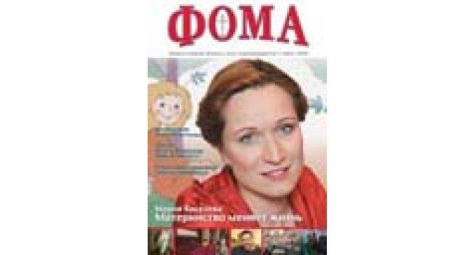 Вышел в свет июльский номер журнала «Фома»