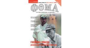 № 8 (40) август 2006
