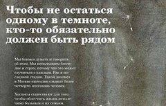 Социальная реклама хосписов появилась в московском метро