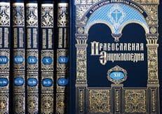 Выходит в свет 29-ый том «Православной энциклопедии»