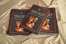 Литургию Иоанна Златоуста перевели на якутский язык